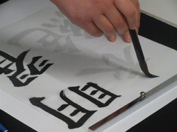shodo calligrafia